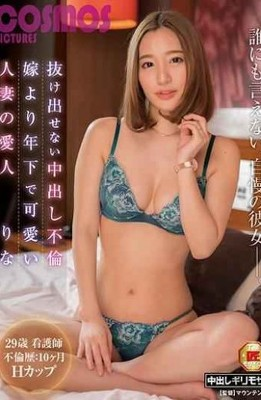 HAWA-210 Creampie Affair That Can Not Get Out Younger Younger Than The Wife's Wife's Mistress Rina