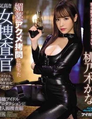 IPX-486 A Noble Woman Investigator Who Fell Into Aphrodisiac Acme Torture Sneaking Into A Vicious Idol Production Investigative Edition Kana Momonogi Blu-ray Disc