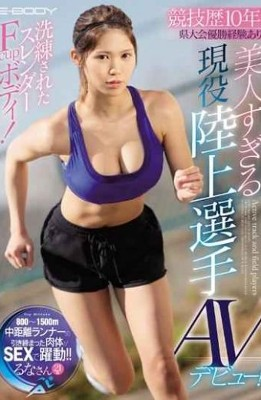 EBOD-746 10 Years Of Competition History! Have Experience Of Winning The Prefectural Convention! A Slender Slender Fcup Body! Too Beautiful Active Athlete Athlete AV Debut!