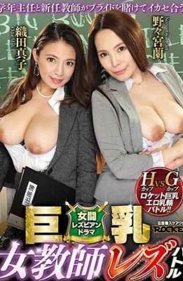 RCTD-331 Big Tits Female Teacher Lesbian Battle Mako Oda Ran Nonomiya