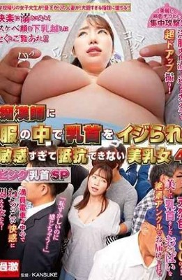 NHDTB-400 Molester  Beautiful Nipple Woman SP Who Can Not Resist Because The Teacher Is Too Sensitive To Nipple In Clothes 4 Pink Nipple SP