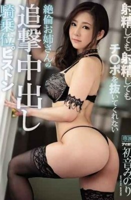 IPX-491 Even If You Ejaculate Even If You Ejaculate You Will Not Pull Out Ji  Port Unequaled Sister's Chase Cum Shot Cowgirl Piston Hatsune Minori
