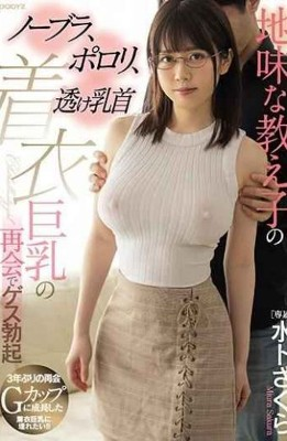 MIDE-775 Sober Student No Bra Porori Sheer Nipple Clothes Erection At The Reunion Of Big Breasts Mizuura Sakura