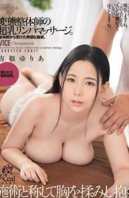 DASD-673 He Massages His Chest And Holds It As A Treatment. Super Breast Lymphatic Massage By A Metamorphoser. Yoshine Yuria