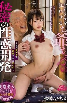 JUFE-174 Grandpa's Secret Sexual Development That Makes A Naive Girl Go Mad  Memories Trained In That Summer Countryside  Ichika Matsumoto