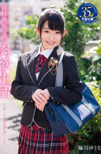 MDTM-207 Himekawa Yuna Pure Innocent Sister