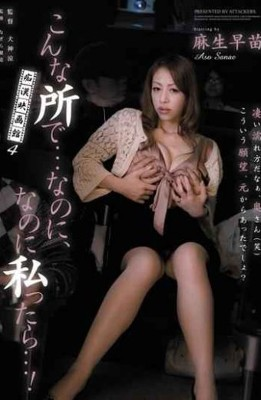 RBD-438 In A Place Like This … 4 Cinema Groper Yet If I Tsu … Yet! Sanae Asou