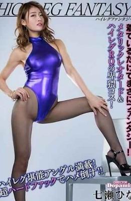 DPMI-049 High Leg Fantasy Hina Nanase