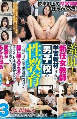 SVDVD-795 A Shameless Finger Is Inserted In The Vagina In Front Of The Sex Education Students Of A Boy's School Where A New Female Teacher Is Used As A Learning Material! Pride Collapses But Love Juice Overflows From The Back Of The Womb 3