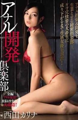 MIDE-251 Anal Development Club Nishida Karina