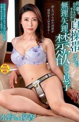 VENU-932 Son Yuka Mizuno Who Has A Chastity Belt To Force His Mother To Own