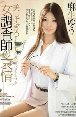 RBD-439 Yuu Aso Woman Too Beautiful Sadness Of Perfumers