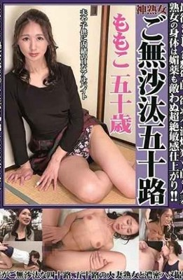 OKZ-001 God Mature Woman Fifty Years Old Momoko Fifty Years Old HEX Part-time Job Secret Sex With Her Husband And Children A Few Years Ago. Frustration The Body Of A Married Woman On The Verge Of An Explosion Is A Transcendent Sensitive Finish That Is Unmatched By Aphrodisiacs! !! Ecstasy Of Delight With A Vaginal Cum Shot Inside The Second Virgin! !! Ueki Shoko