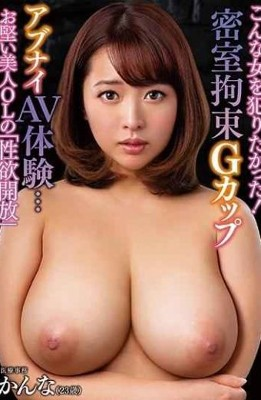KTRA-215 I Wanted To Commit Such A Woman! Closed Room Restraint G Cup Kanna Shinozaki