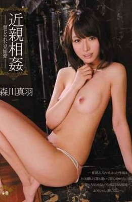 SOE-697 Morikawa True Feather Forbidden Incest Brother And Sister Love