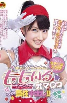 SDMT-917 I Love Raw Po Ji  's Idol!Pies Intrinsic Oma  Co Plenty Of Pink! !