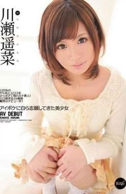 IPZ-112 Pretty Kawase Haruka Na Have Volunteered To Aipoke