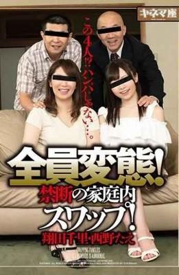 KNMD-055 Everyone Is Perverted! Forbidden Home Swap! Chisato Shoda Tae Nishino