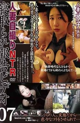 C-2540 Married Selfie NTR Cuckold Report Video 07