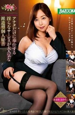 MDBK-103 Dispatch-type Personal Secretary Whose Obscene Service That Serves Only You Is Very Popular