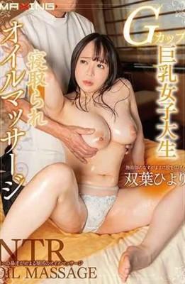 MXGS-1137 G Cup Big Tits College Girl Cuckold Oil Massage Futaba Hiyori