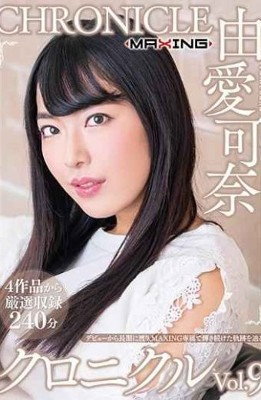 MXSPS-649 Kana Yume Chronicle Vol.9