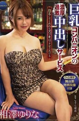 GNAX-030 Big Breasts Companion's Thick Extreme Creampie Service-I'll Give You A Refreshment If You Call Me Yurina Aizawa-