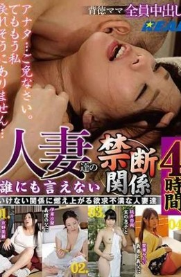 XRW-871 Forbidden Relationship 4 Hours That No One Of The Married Women Can Say