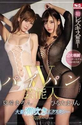 SSNI-787 Marin Hinata & Maron Natsuki W Shaved Celebrity Mass Squirting Ecstasy 3 Hour Special