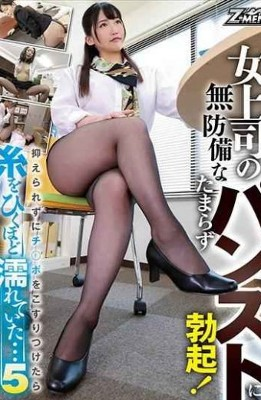 ZMEN-052 Erection In The Unprotected Pantyhose Of The Female Boss! I Couldn't Control It And I Rubbed It And It Was So Wet That I Pulled A Thread … 5
