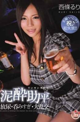 SOE-703 Saijo Ruri-Misugi Gangbang Drunk Lecher -Pissing