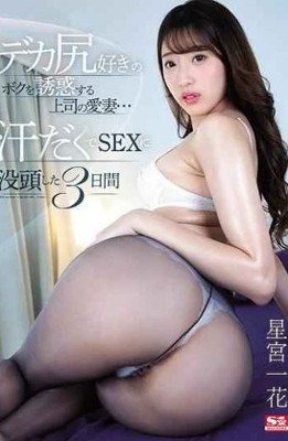 SSNI-784 My Boss's Beloved Wife Who Seduces Me Who Likes Big Ass … 3 Days When I Was Absorbed In SEX By Sweating Ichika Hoshimiya