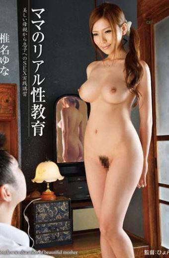 GG-100 Yuna Shiina Mom SEX Education Son