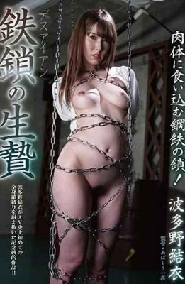 BDA-117 Death Iron Iron Chain Sacrifice Yui Hatano