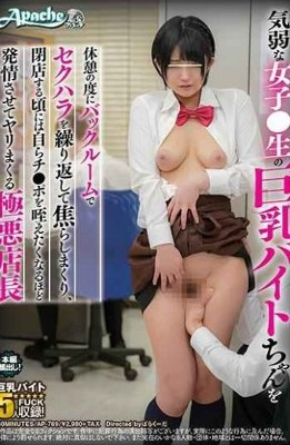 AP-769 Weak Girl  Raw Big Breasts Byte Byte Repeatedly Sexually Harassed In The Back Room Every Time I Take A Break And By The Time I Close It I'm Estrus So That I Want To Hold My Own Cheeks …