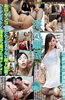 SYKH-009 Cheating Desire This Is What I Really Am … Vol.9 Mika 27 Years Old pseudonym