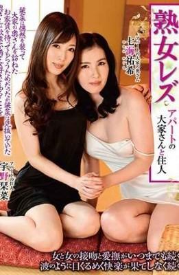 JLZ-046 Mature Woman Lesbian Apartment Landlord And Resident Yuki Nanami Shiori Uno