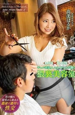 MXGS-1138 Obscenity Beauty Salon Where A Gal-based Beauty Stylist Works Haruka Takami