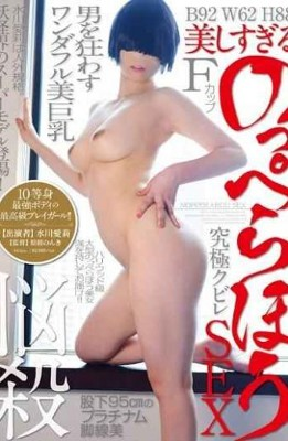WAKM-004 Too Beautiful Noppera-b Sex Mizukawa Airi