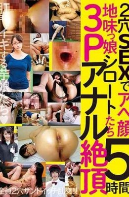 YMSR-023 2 Hole SEX Ahegao Sober Daughter Shiroto 3P Anal Cum 5 Hours