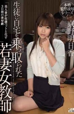 WANZ-287 Of Three-day Young Wife Woman Teacher Beautiful Wife Who Hijacked A Home To Students Turn Into Slaves Pet Humiliation Play Kyono Asuka