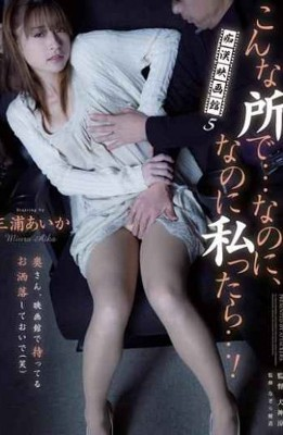 RBD-450 In A Place Like This … 5 Cinema Groper Yet If I Tsu … Yet! Aika Miura