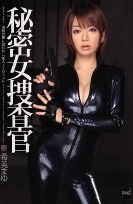 IPZ-124 Secret Female Investigator Nozomi Mayu