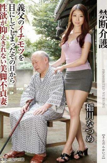 GG-246 Inagawa Natsume Shigeo Tokuda Incest