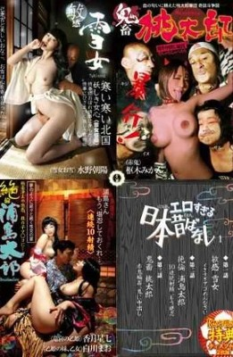 MKSB-001 And with Cell-limited Bonus Disc Erotic Too Japan Folk Tales 1