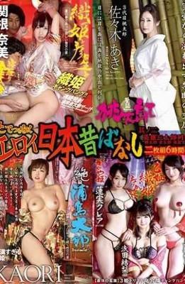 MKSB-008 Extraordinarily Erotic Japanese Old Japanese Nostalgia Hono Hideo Sammutaro Retsuden Momotaro Kintaro Urashima Taro Two Pieces 6 And Half