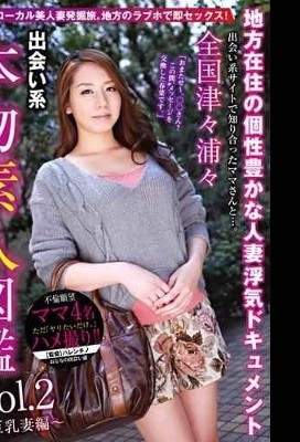 NXG-352 All Over The Country Dating Genuine Amateur Picture Book Vol.2-busty Wife Edition-