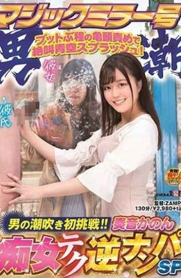 SDMM-064 Magic Mirror No. Buttocks Glans Blame On The Male Tide Screaming Blue Sky Splash! A Man's Squirting First Challenge! !! Kanon Kanon Slut Tech Reverse Nampa SP