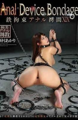 GVH-068 Anal Device BondageXIX Iron Restraint Anal Torture Akari Niimura