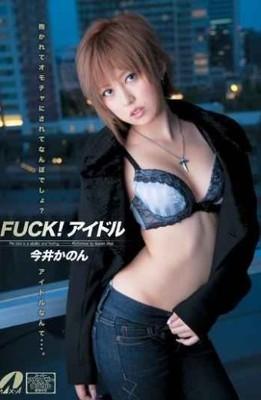 XV-900 FUCK! Imai Canon Idle